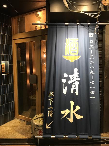新橋駅 酒 清水.jpg