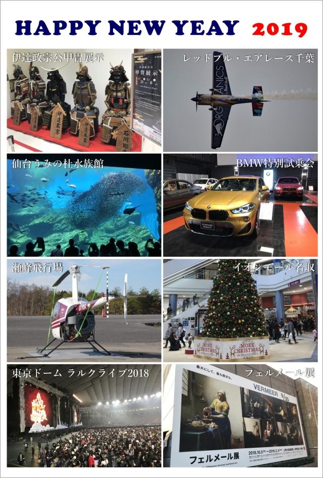 2019年のKenU年賀状ブログ用