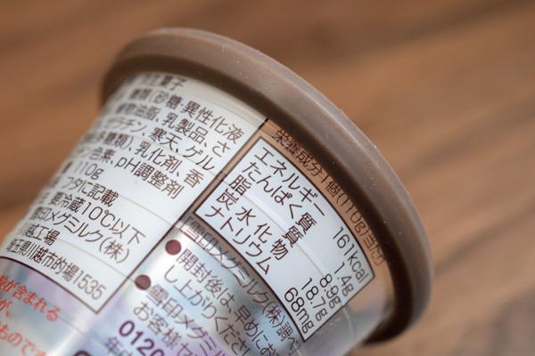 MCLAパッキンTBS(茶)MCL1049をプリンカップに装着