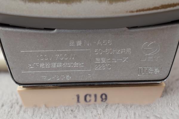 national アイロン ni-a56 品番プレート2001年製