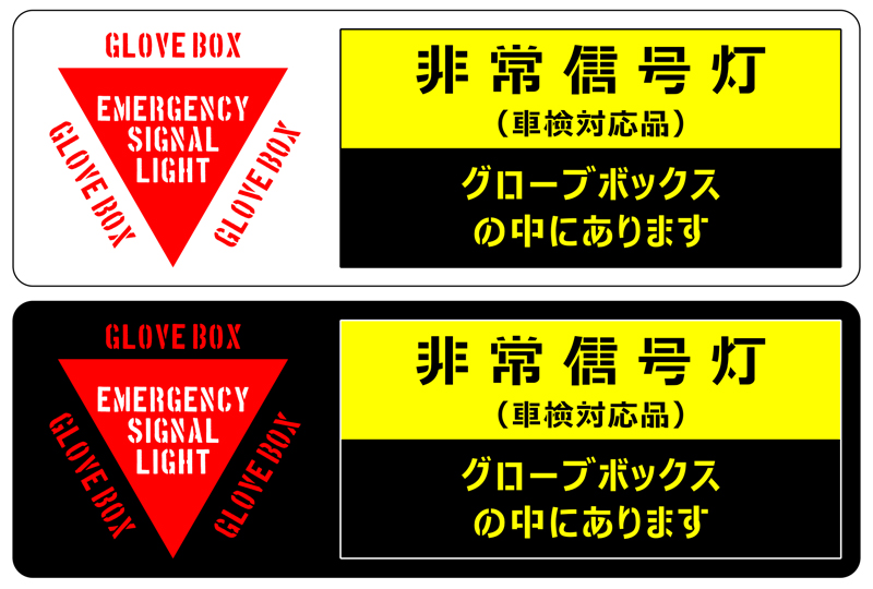車載非常信号灯グローブボックス内設置明示ラベル 日本語ステンシルフォント