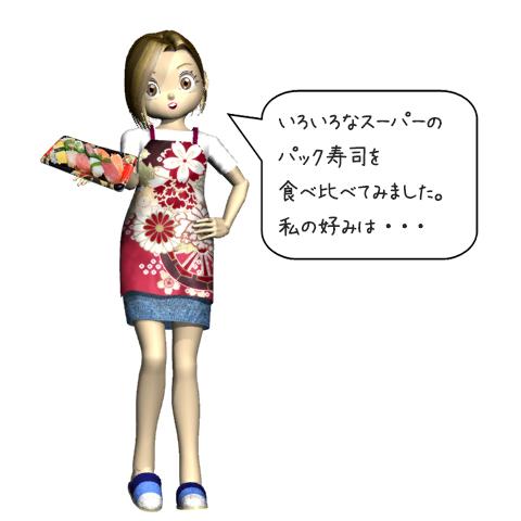 スーパーのパック寿司を持つ女性オストメイトモデルのエプロン姿のイラスト