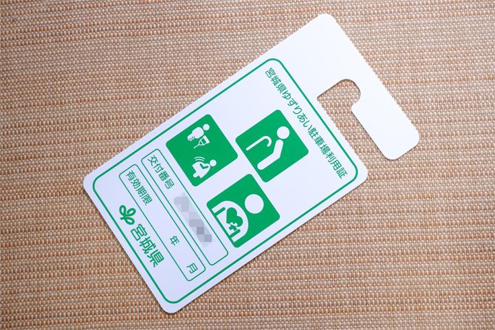 宮城県ゆずりあい駐車場利用証