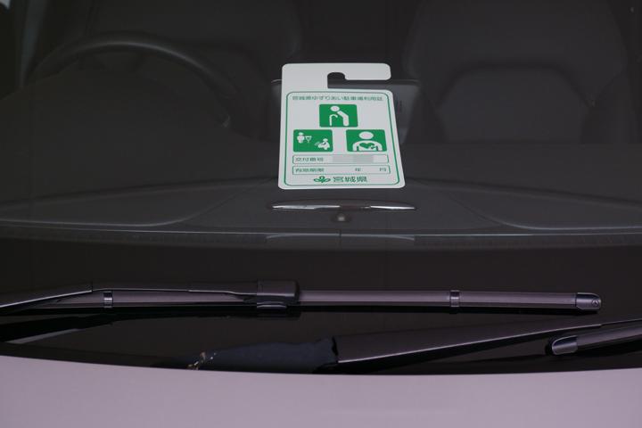 宮城県ゆずりあい駐車場利用証のダッシュボード上での掲示