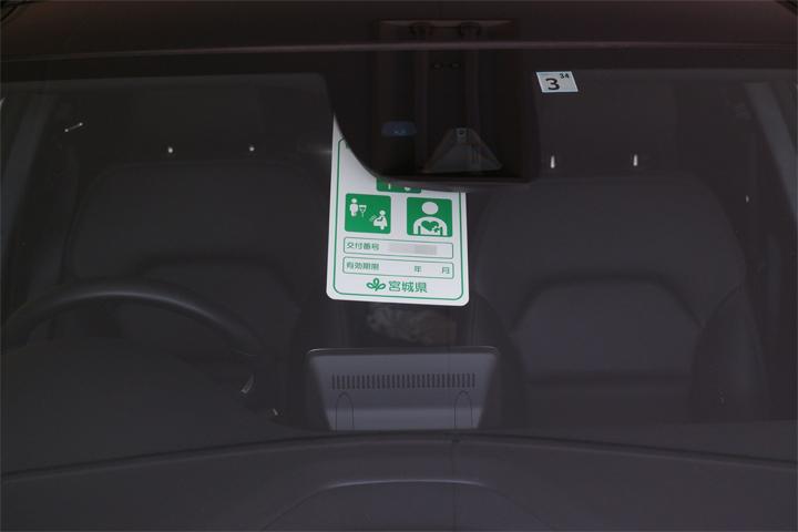 宮城県ゆずりあい駐車場利用証のルームミラーへの取り付け